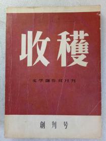 创刊号、复刊号《收获》两册合售 1957年7月创刊、1979年复刊