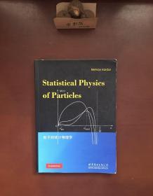 粒子的统计物理学