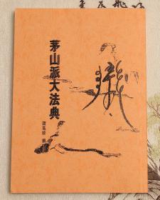 道教用品 茅山派大法典 茅山法法术符咒 211页
