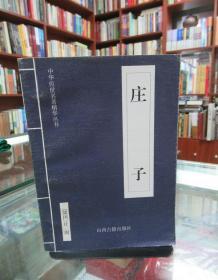 中华传世名著精华丛书:庄子