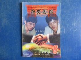 新民围棋1998年第8期