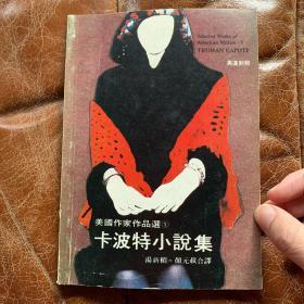 卡波特小说集:美国作家作品选-英汉对照 汤新楣、颜元叔译