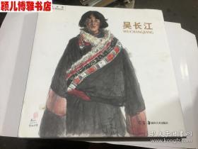 吴长江(印量 1000册)中国美术家协会副主席