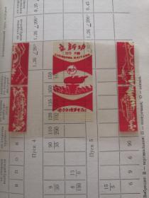 文革糖纸 立新功奶糖 红旗火炬 四处革命圣地 延安,井冈山,遵义,韶山。文革糖标一张