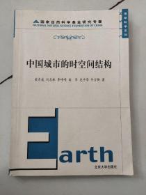 中国城市的时空间结构    原版内页干净