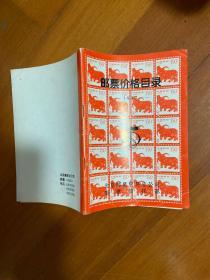 邮票价格目录1997