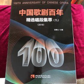 中国歌剧百年精选唱段集萃(九)