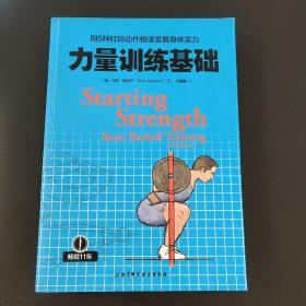 用5种杠铃动作极速发展身体实力:力量训练基础