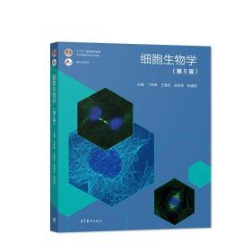 细胞生物学 第五版第5版 丁明孝 王喜忠 陈建国 高等教育出版社 9787040471571 细胞的超微结构及功能  细胞生物学的基本概念