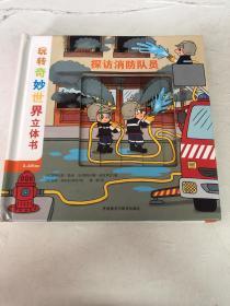 探访消防队员