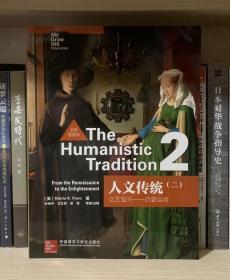 人文传统(二):文艺复兴—启蒙运动(全彩插图本)