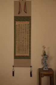 回流字画 回流书画 书法 复制品 纸本 立轴 木箱 日本回流字画 日本回流书画
