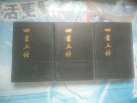 四书五经(全三册)中国书店(精装1986年6月印刷)此书只发快递,挂刷不发。