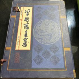 线装系列曾国藩全书(全四册)
