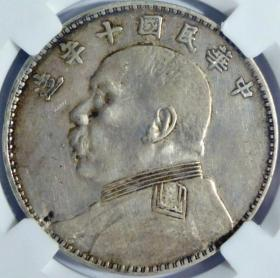 少见原味大头十年八背凹口造五珠右孕珠版CNCS评级XF45银币收藏