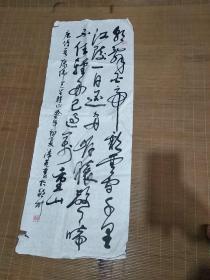 漆宏先生书——唐诗一首 早发白帝城