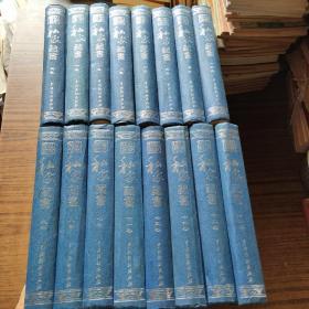 私家藏书 (精装全16卷)