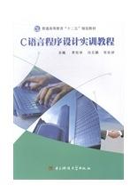 C语言程序设计实训教程 曹桂林、冯克鹏、贺桂娇  主编 电子科技大学出版社 9787564723637