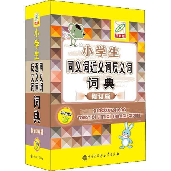 小学生同义词近义词反义词词典(彩色版)