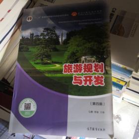 旅游规划与开发(第四版)