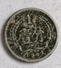 1分1982年硬币