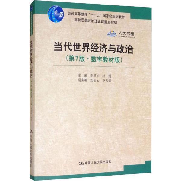 当代世界经济与政治(第7版·数字教材版)/高校思想政治理论课重点教材
