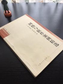 网络与软件案例精选——判案论法丛书