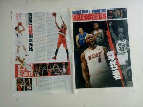 篮球先锋报2011年10月17日本期28版、海报(隆多)