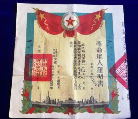 1951年海军青岛基地革命军人证明书包老保真少见品种司令员肖劲光