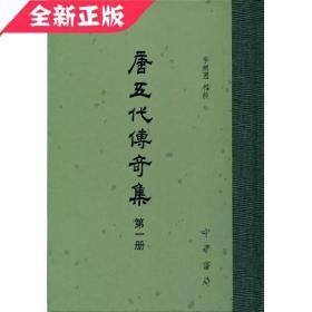 唐五代传奇集 全六卷 精装 中华书局 正版书籍现货图书 文学 史记