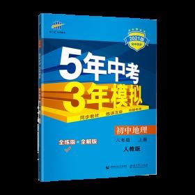 八年级 地理(上)RJ(人教版)5年中考3年模拟(全练版+全解版+答案)(2017)