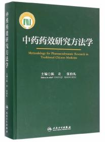 中药药效研究方法学 陈奇 张伯礼 9787117220521 人民卫生出版社