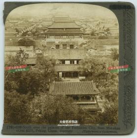 清末民国时期立体照片----清代1900年北京煤山(现景山)上俯视清代紫禁城故宫建筑群南部全貌,半张立体照片处理