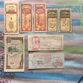 八枚老存折票据(请看图)
