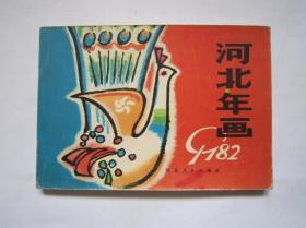 河北年画1982