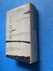 巴金随想录 (合订本) 一版一印 精装 有护封
