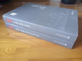 京杭大运河 沿线城市、城市遗产的认知与保护(两册合售)