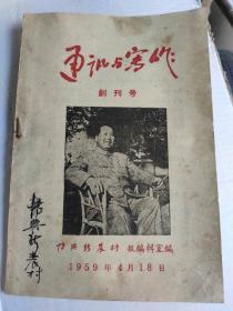 罕见本创刊号博兴地区,通讯与写作1959 [强][强][强]