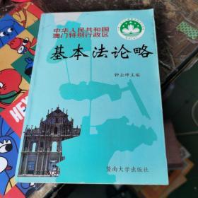 中华人民共和国澳门特别行政区基本法论略 签名本.