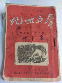 红色文献解放区1949年山东分局群众文化社新华书店《群众文化》第12期 [强][强][强]