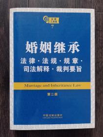 婚姻继承:法律·法规·规章·司法解释·裁判要旨(第2版)