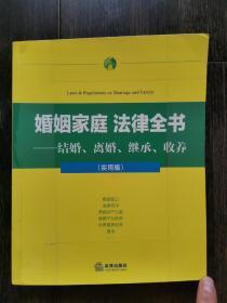 婚姻家庭法律全书:结婚、离婚、继承、收养(实用版)