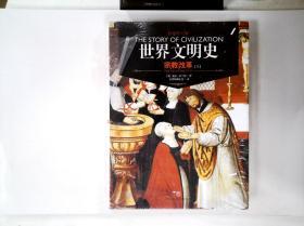 宗教改革(套装上册 权威修订版)/世界文明史