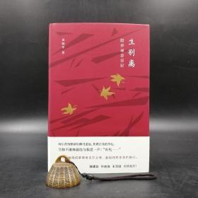聂晓华《生别离:陪伴母亲日记》毛边本 (精装,一版一印)