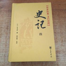 史记(第四册)单册