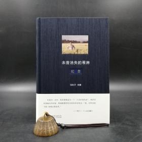 冯秋子《新民说·未曾消失的苇岸:纪念》毛边本 (精装,一版一印)