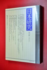 日本研究 第44集 日文原版 16开470页插图版 重1.5公斤