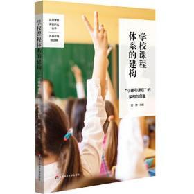 学校课程体系的构建