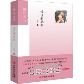 正版 浮世的恩典 安然 中国言实出版社 9787517124054
