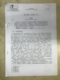 汉元成二帝论(下)